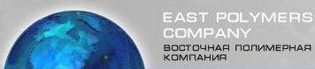 East Polymers Company, OOO